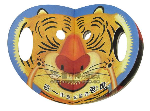 老虎面具图片大全