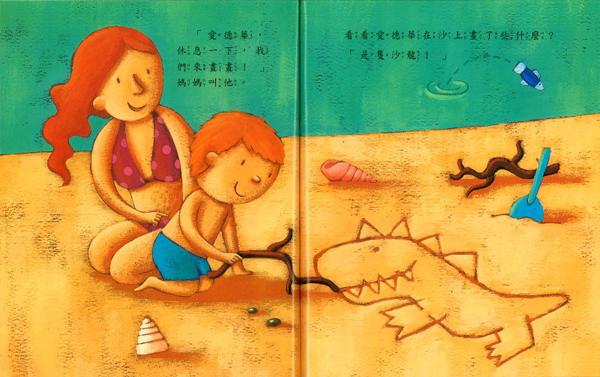 海滩边的动物绘本