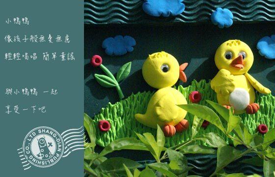 qq泥创意diy-可爱动物:黄色小鸭鸭(qq515)