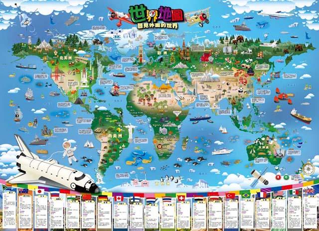 超值赠品:台湾地图 世界地图 各国国旗表(可点读)