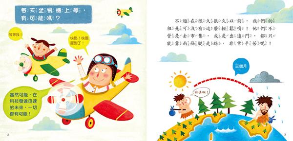 绘者◎冯威   画画一直是自己的梦想,而儿童插画不仅能满足自己的