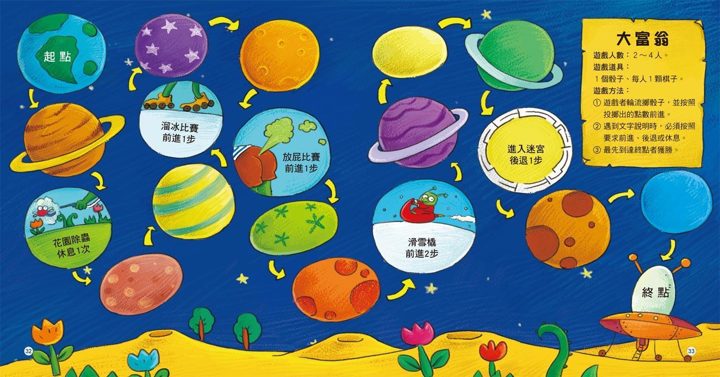 iq聪明书:宇宙外星人-ㄚ德俐鼠(书立得)童书,绘本