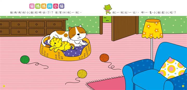 1,以可爱的宠物规划主题,设计出活泼趣味的内容,让幼儿边贴,边玩