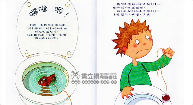 马桶里有妖怪-我爱宝贝-ㄚ德俐鼠(书立得)童书