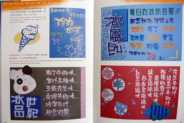 创意生活diy系列012-餐饮海报(创意pop)-ㄚ德俐鼠(书)
