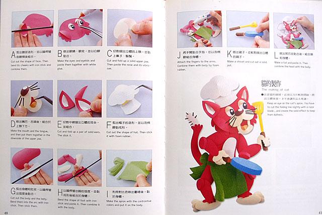 创意生活diy系列072-快乐动物(创意纸雕)-ㄚ德俐鼠