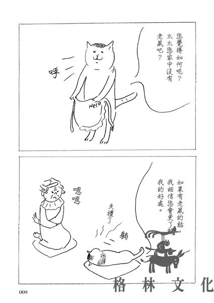 貓 的 孩子 完整 版