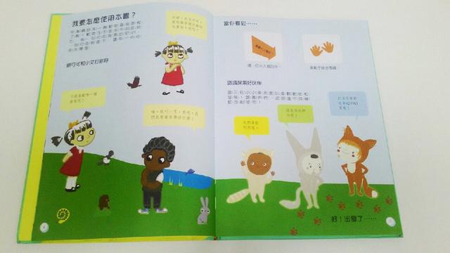 透视动物互动百科-ㄚ德俐鼠(书立得)亲子童书