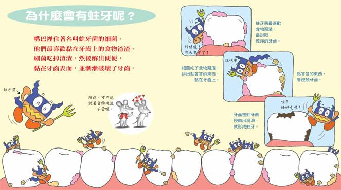 儿童蛀牙卡通图片