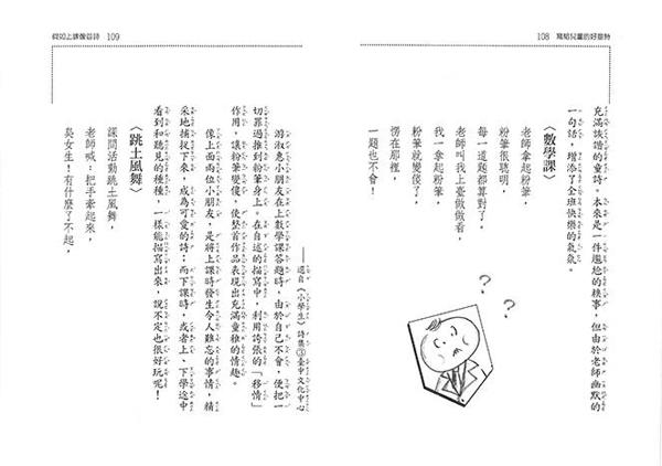 写给儿童的好童诗(2版)