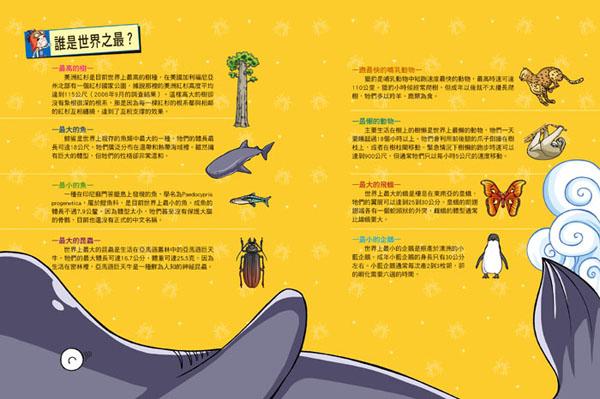 认识各式各样稀奇有趣的动物和植物!