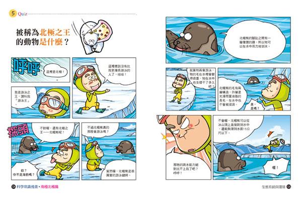 南极北极篇:科学常识漫画