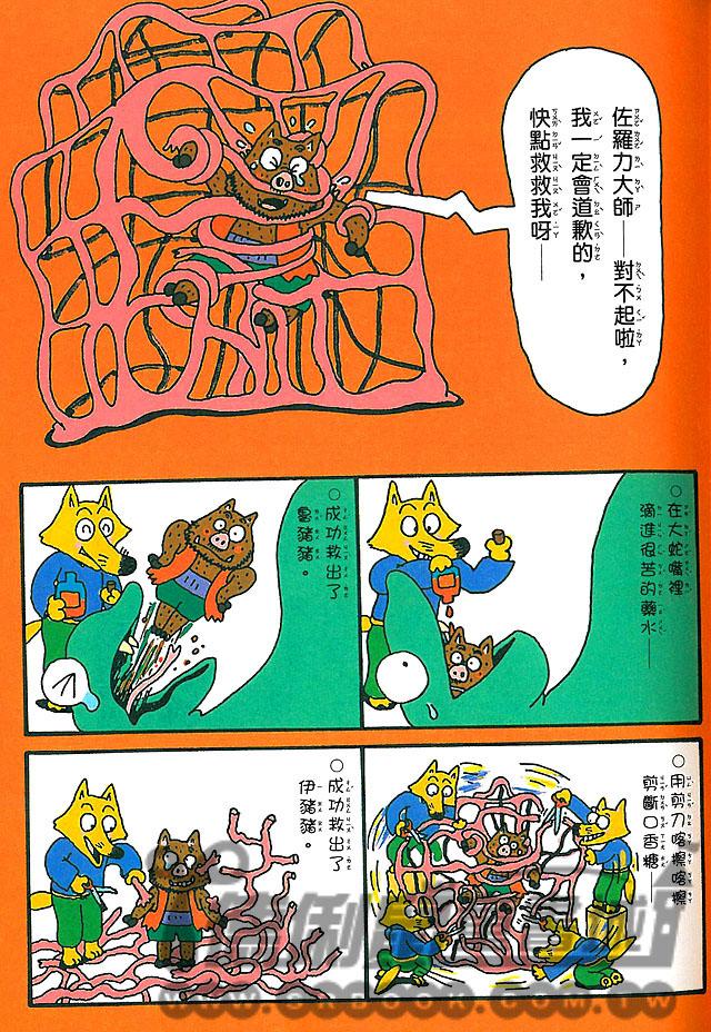 不靠魔法就打败哈利波特的怪杰佐罗力:日本朝日新闻社调查幼稚园到国图片