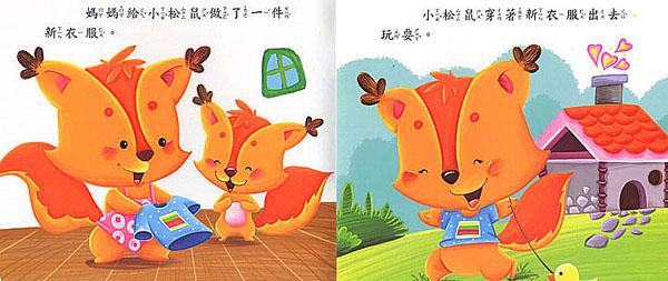 《小松鼠的新衣服》   通过这个小故事,妈妈要教育孩子,受到别人的