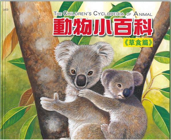 动物小百科(3书)-ㄚ德俐鼠(书立得)童书,绘本,教具