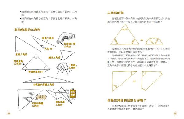 儿童数学图形创意