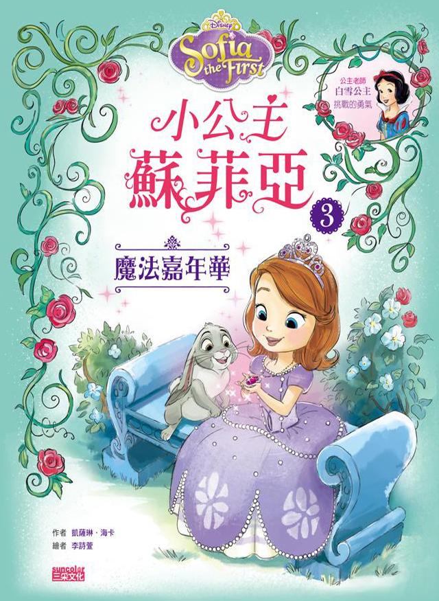 而《小公主苏菲亚》系列书籍透过生动的文字,精致的插画,以及极具