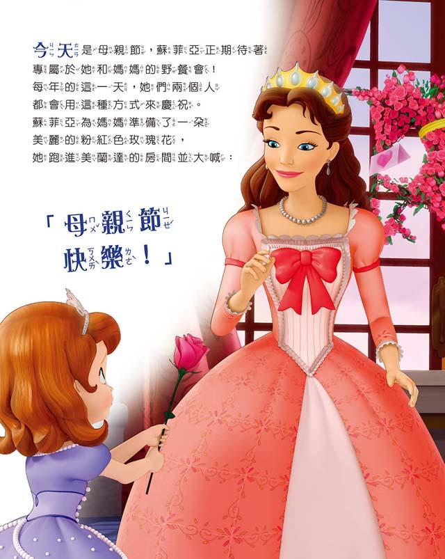小公主苏菲亚梦想与成长读本9:妈妈我爱你-ㄚ德俐鼠()