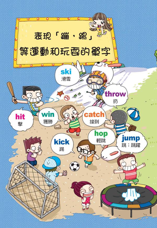 儿童英语图典:动词,形容词篇(新版)-ㄚ德俐鼠