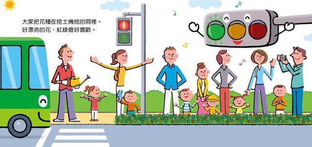 交通大惊奇:红绿灯真有趣-ㄚ德俐鼠(书立得)亲子童书