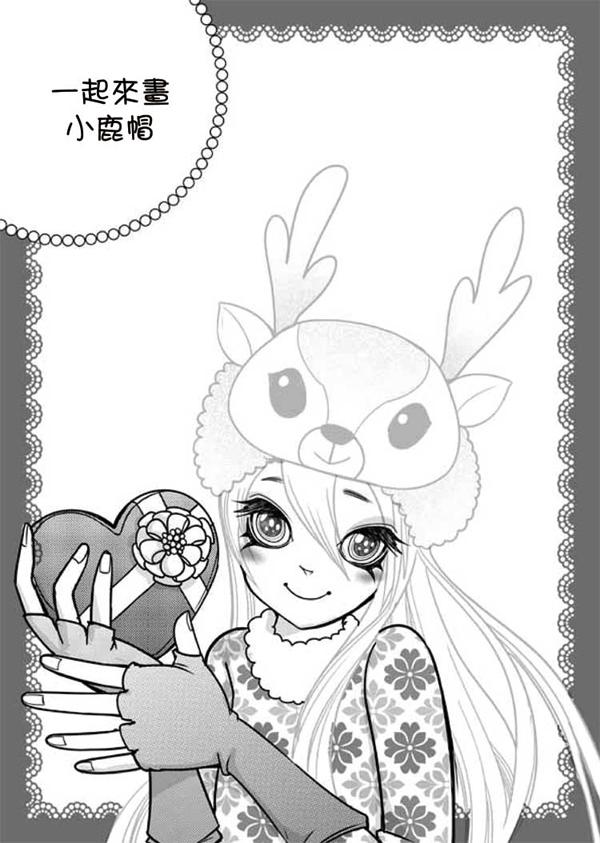 漫画创意绘图本(11):我会画动物系美少女