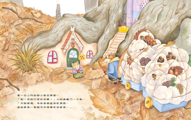 动物们的冬眠旅馆-ㄚ德俐鼠(书立得)亲子童书