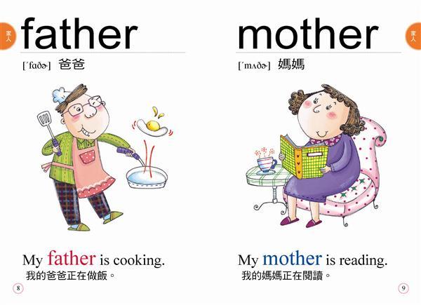 儿童英语图典:名词篇(附mp3)-ㄚ德俐鼠(书立得)童书