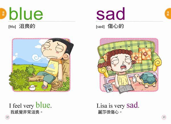 儿童英语图典:动词.形容词篇(附mp3)