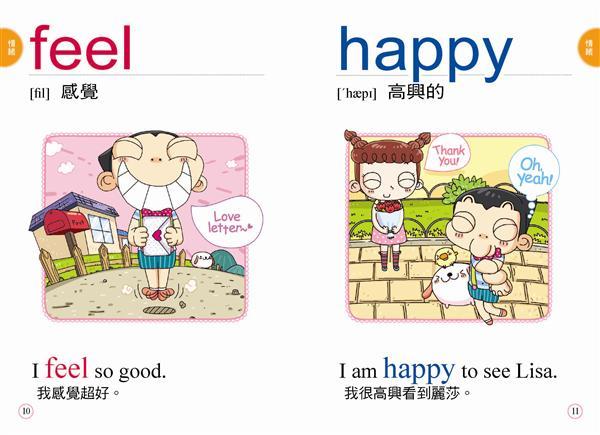 儿童英语图典:动词 形容词篇(附mp3)-ㄚ德俐鼠