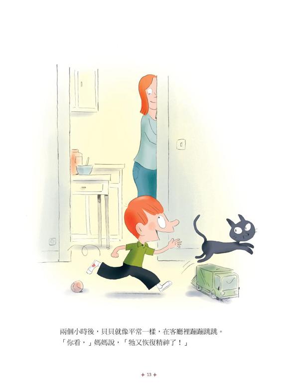 本书特色   皮皮罗生活哲学绘本透过皮皮罗这个可爱的小男孩在生活中
