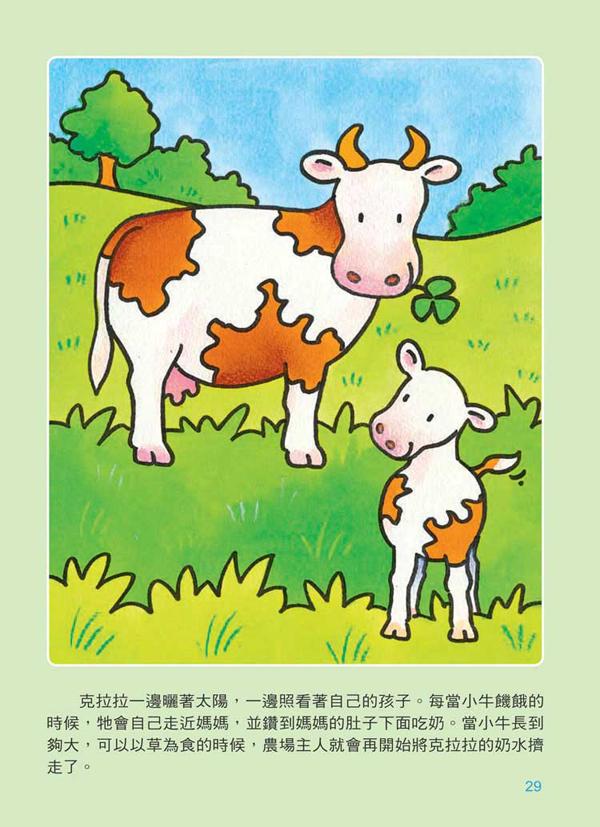 跟著绘本学画画:快乐农场日记-ㄚ德俐鼠(书立得)亲子