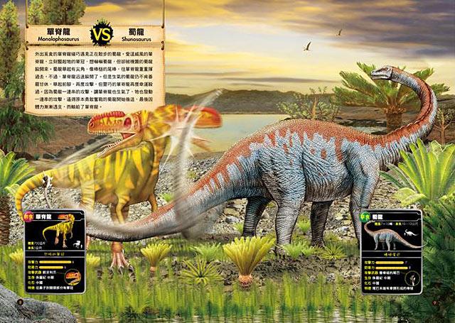 战斗吧!恐龙争霸-书立得童书,绘本,教具,玩具,亲