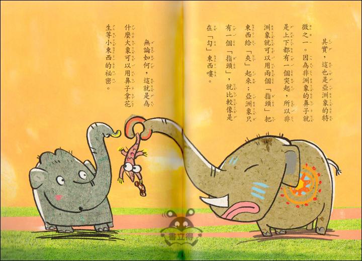 著有《动物勉强学堂》,《动物魔法厨房》,《长颈鹿量身高》等,翻译