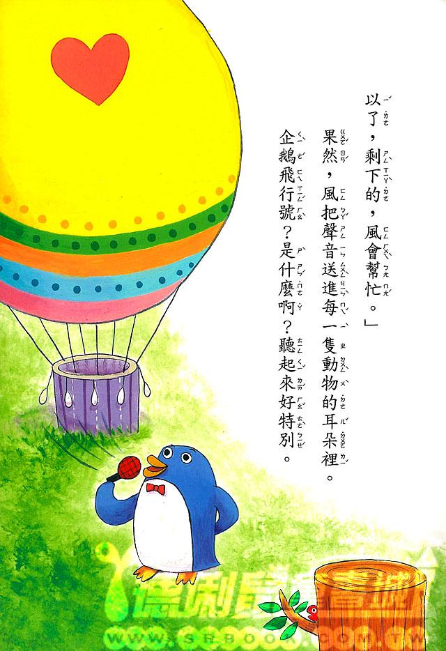 小企鹅真神气歌曲