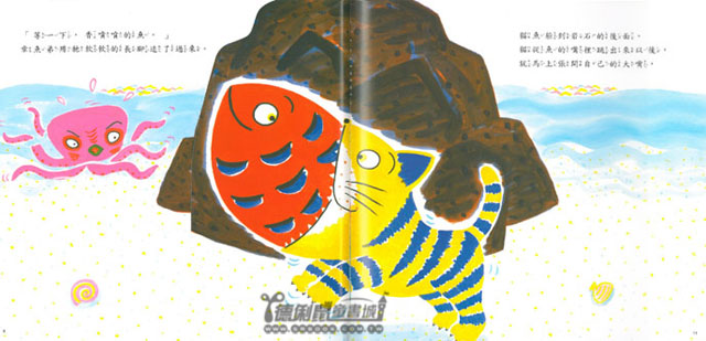 好困的猫鱼-ㄚ德俐鼠(书立得)亲子童书,绘本,教具