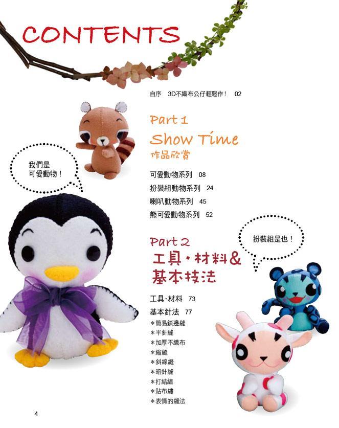 3d不织布动物游乐园-ㄚ德俐鼠