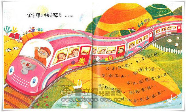 造飞机儿歌歌谱-快乐颂系列5 童谣啦啦啦 1书 1CD C0235