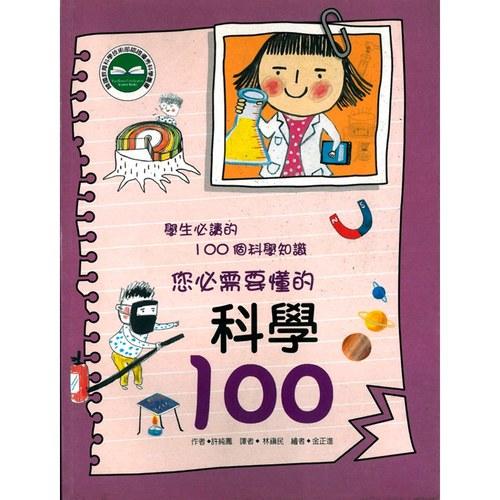 科學100 :學生必讀的100個科學知識(另開視窗)