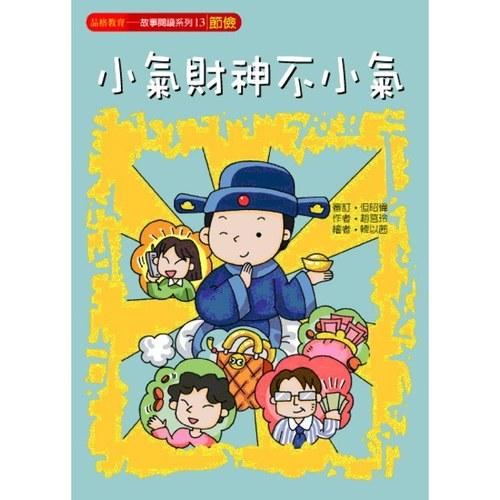 小氣 財神 中文 版