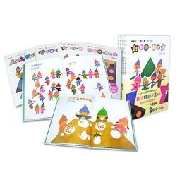 五味太郎創意的遊戲書(共5冊)