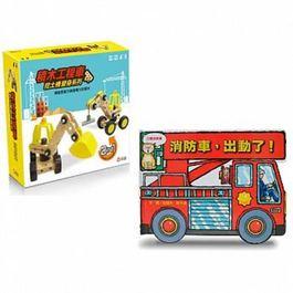 我的交通工具遊戲組 消防車出動了+積木工程車-挖土機變身系列