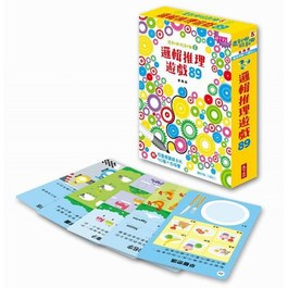 走到哪玩到哪5:邏輯推理遊戲89(進階版)(附可重複書寫卡片50張+白板筆)