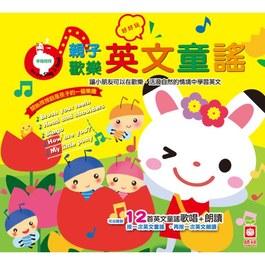 英文童謠Sing & Read:親子歡樂英文《聲音書》