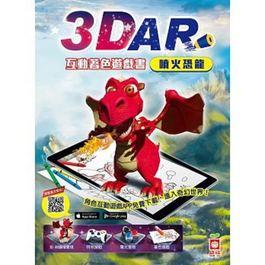 3D AR互動著色遊戲書:噴火恐龍【塗鴉本】