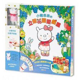 小豬乖乖的立體花園遊戲屋(附手指偶+60張裝飾貼紙)【不適館藏】