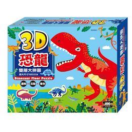 恐龍雙層大拼圖 (B2699001)