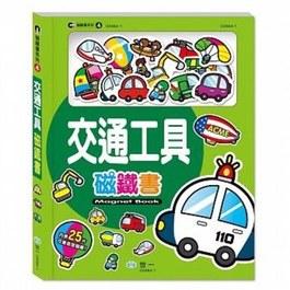 交通工具磁鐵書 (C0464-1)