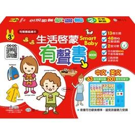 Smart Baby生活啟蒙有聲書(C6281)##