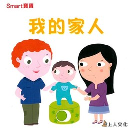 Smart寶寶:我的家人