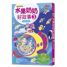 水果奶奶好故事3:琳琳的生氣帽(附DVD)